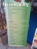Продавам овощни дръвчета