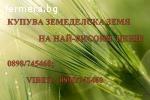 Купувам земеделски земи в област Русе